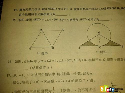 2014年重庆中考数学试题(图片版)