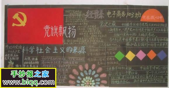 2014建党节的黑板报:党旗飘扬