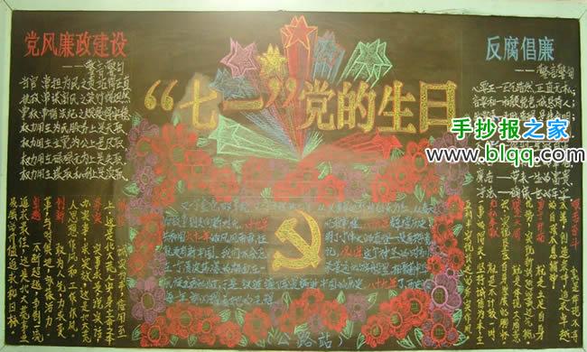 七一党的生日黑板报:七一党的生日