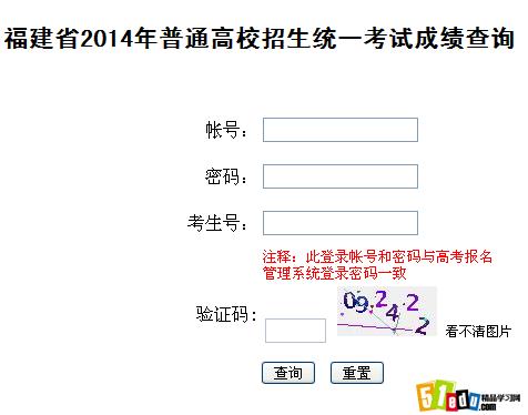 福建省教育考试院2014福建高考成绩查询入口