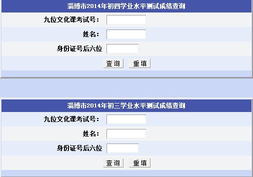 2014年淄博中考成绩查询入口(已开通)