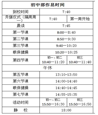 清华幼儿园作息时间表