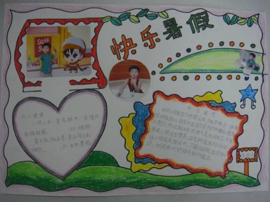 小学三年级暑假手抄报