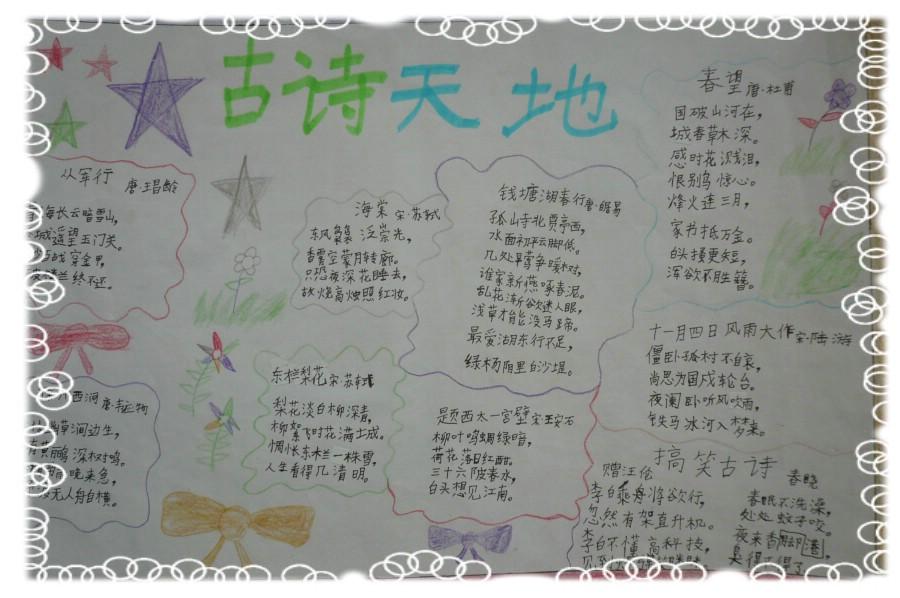 暑假语文手抄报精选