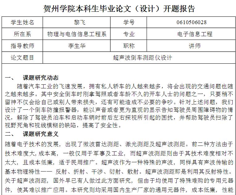 开题报告范文_硕士论文开题报告范文截图_硕士论文开题报告