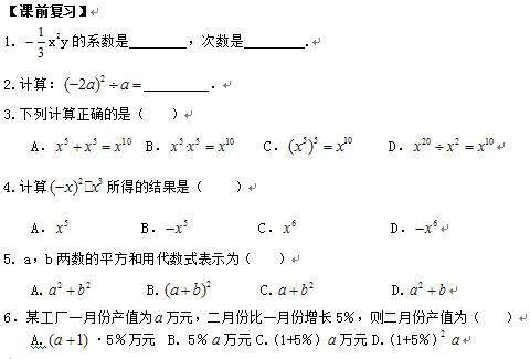 初一数学整式及其运算知识点