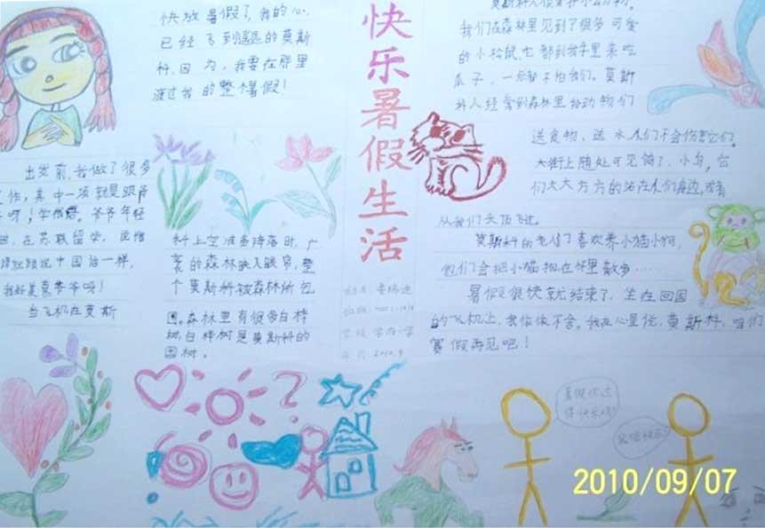 小学生快乐暑假生活手抄报