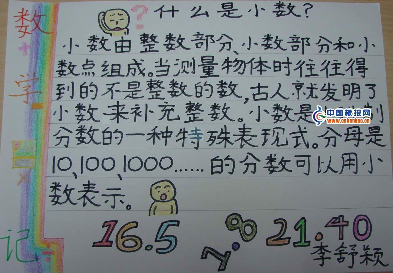最新14年数学手抄报