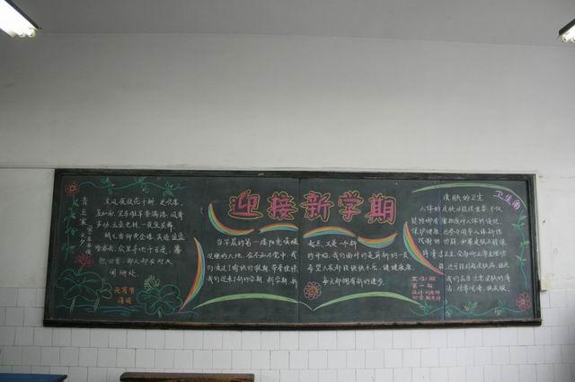 开学了黑板报素材黑板报素材幼儿园开学黑板报