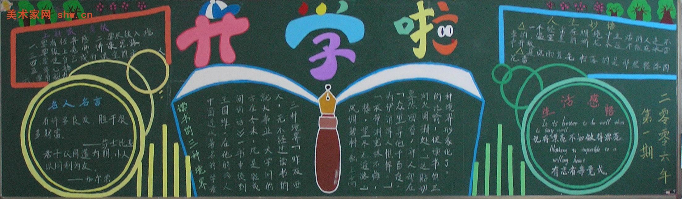 小学生开学黑板报设计精选