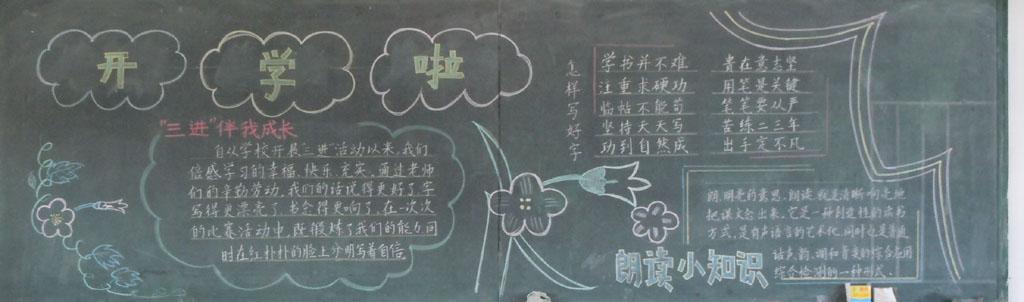 小学生开学黑板报图片选集