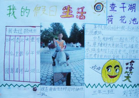 小学暑假诗歌手抄报资料大全