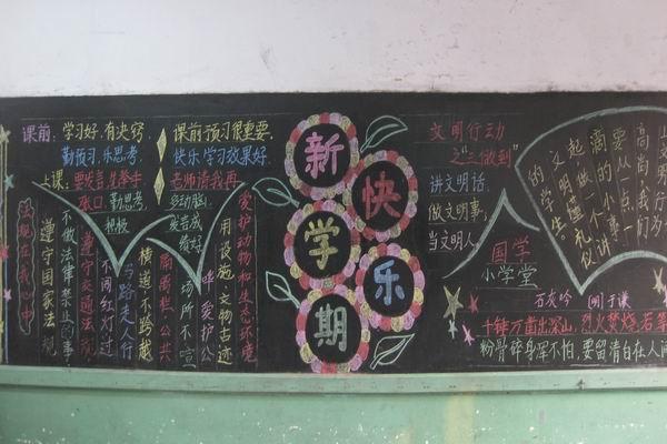 小学生开学啦黑板报设计精选