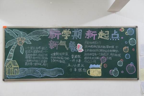 優秀小學生開學啦黑板報圖片
