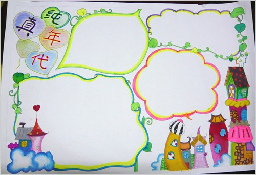 四年级暑假手抄报边框图片