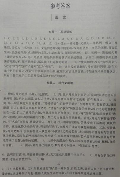 014高一语文暑假作业本答案