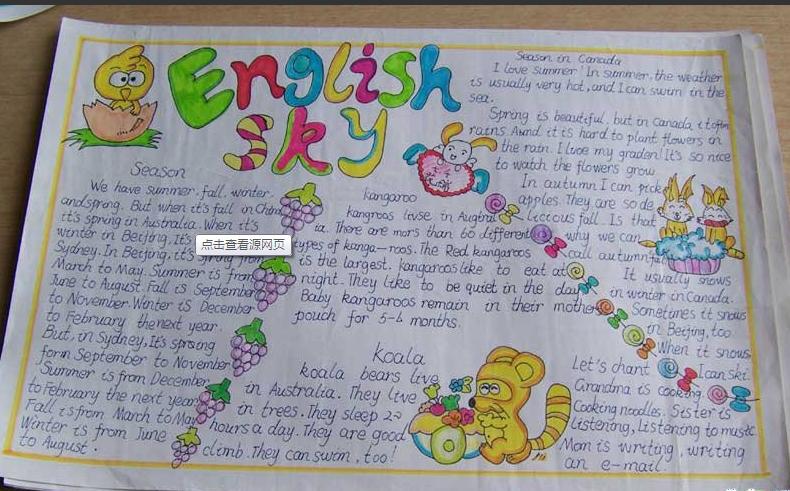 一年级暑假英语手抄报图片