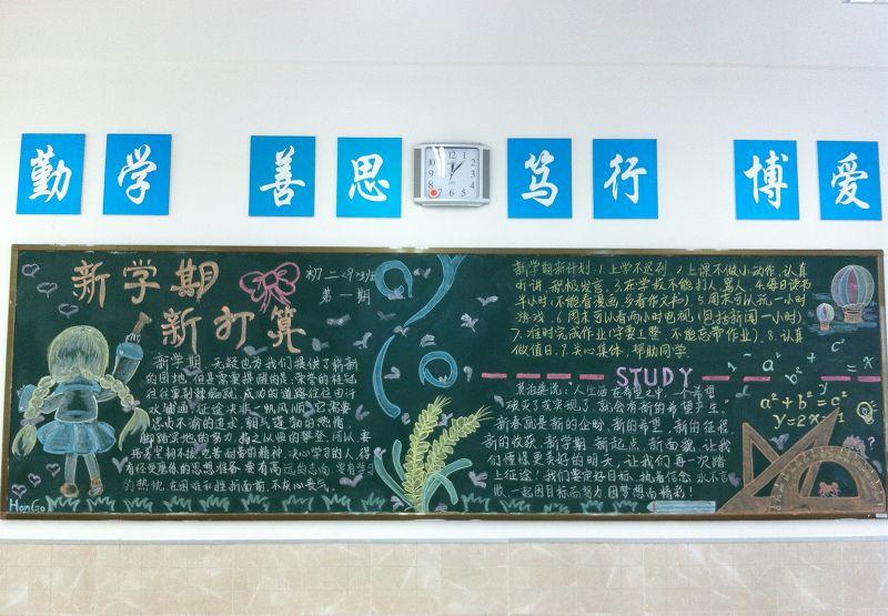 初中生新学期开学黑板报四