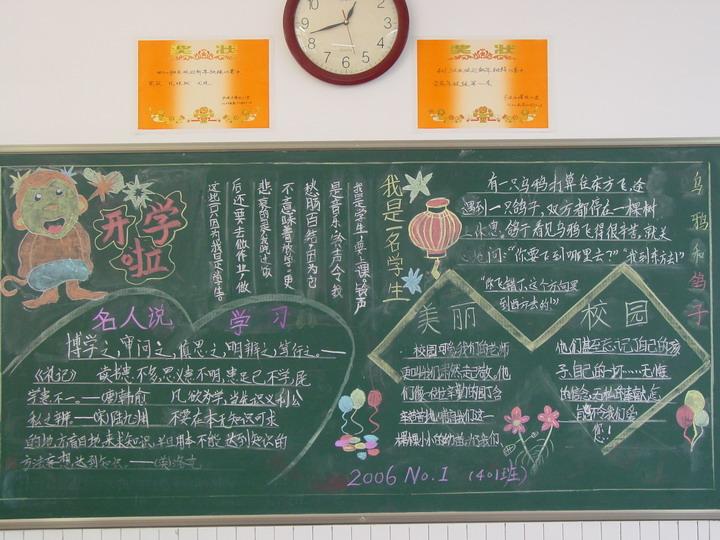 初中生新学期黑板报内容设计