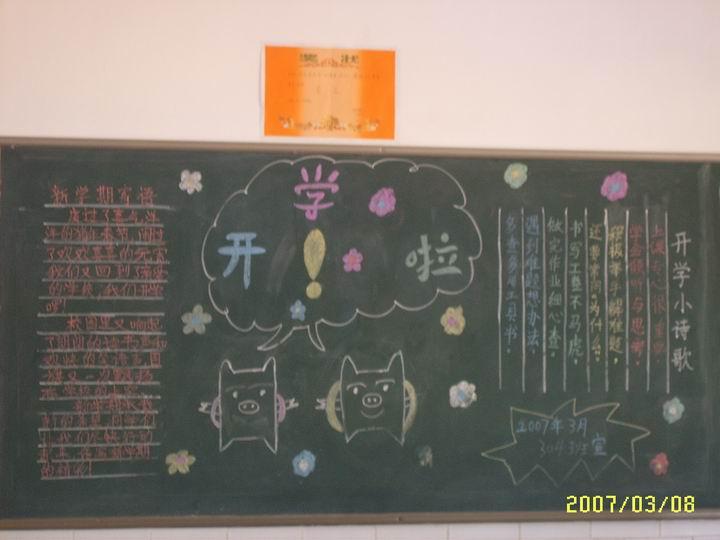 优秀的初中生开学啦黑板报资料