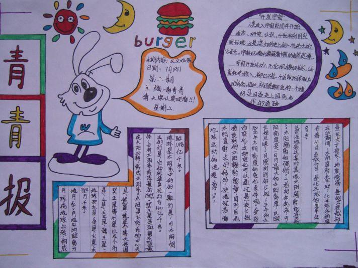 四年级暑假语文手抄报资料图片