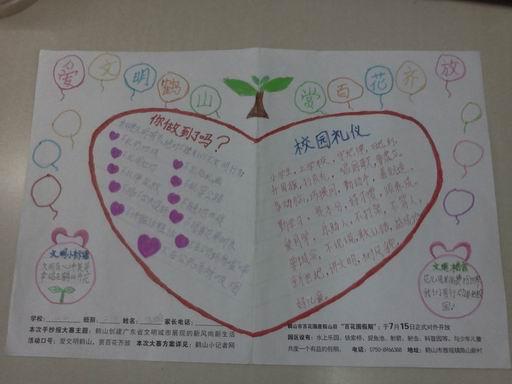 二年级暑假语文手抄报图片
