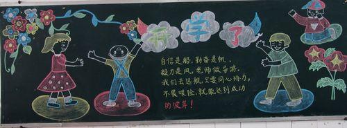 优秀的高中生开学黑板报图片