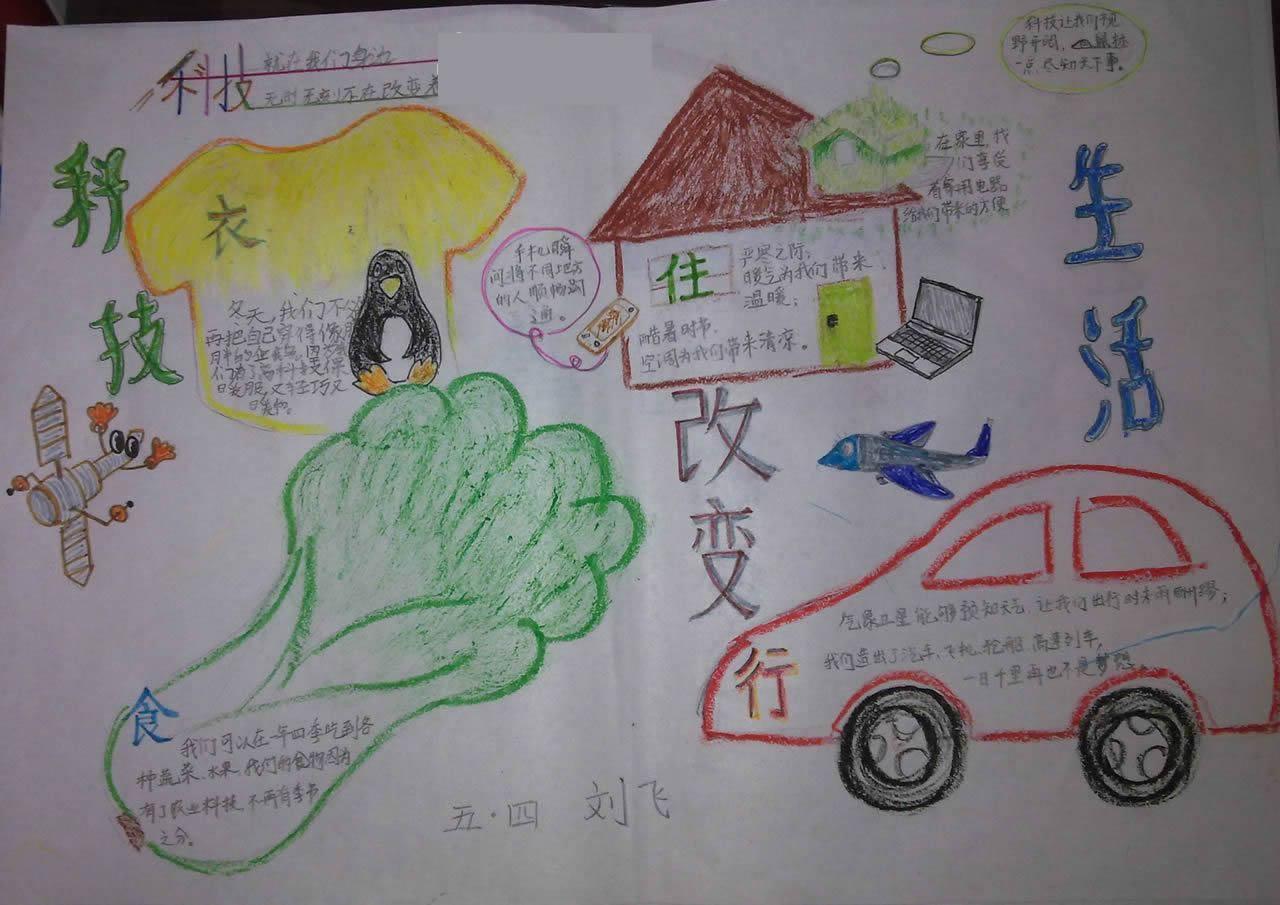 五年级暑假生活手抄报图片