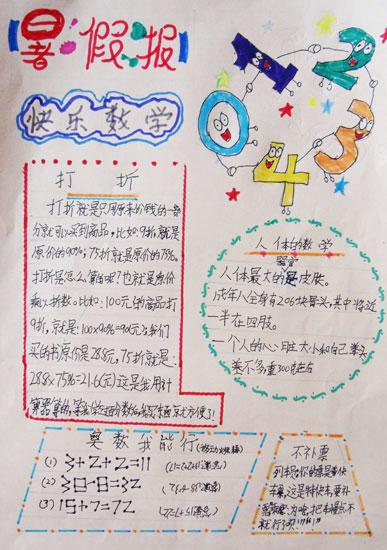 二年级暑假数学手抄报 快乐数学