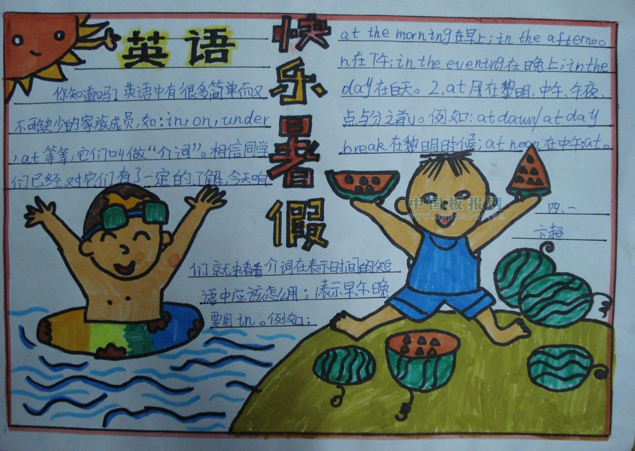 三年级暑假英语手抄报内容图片