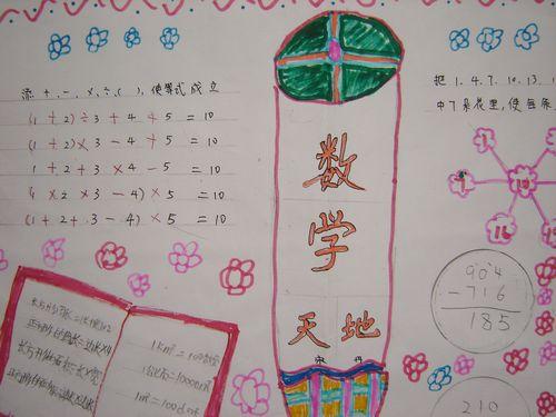 一年级暑假数学手抄报:数学天地