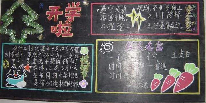 优秀的中学生开学黑板报设计