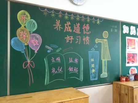 二年级开学第一课黑板报图片