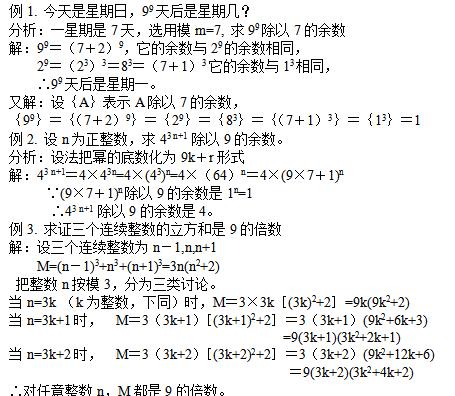 初中奥数整数的一种分类练习题精选