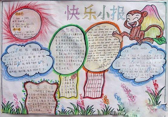 二年级暑假语文手抄报 快乐小报高清图片