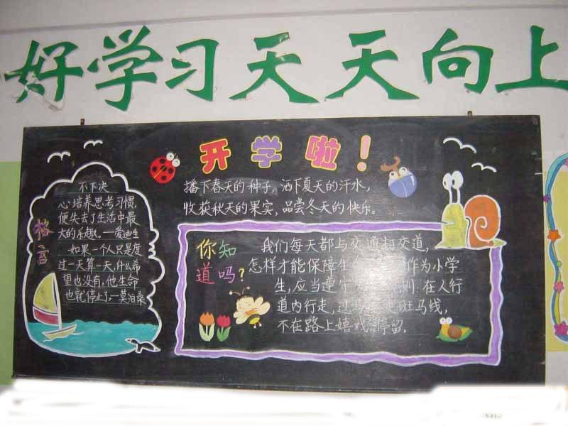 开学的黑板报获奖【相关词_开学的黑板报】图片
