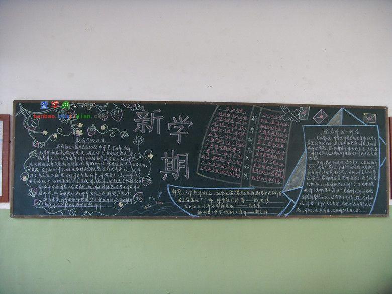 优秀的中学生开学啦黑板报设计