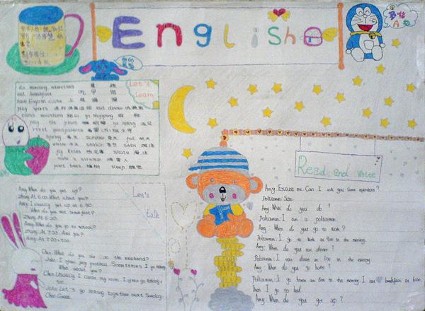 儿童暑假英语手抄报:快乐的一天