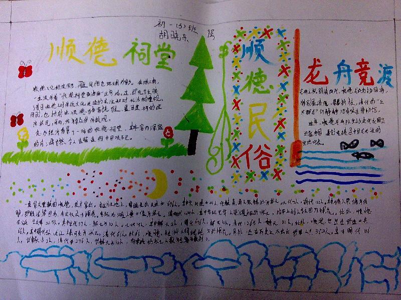 漂亮的暑假四年级语文手抄报