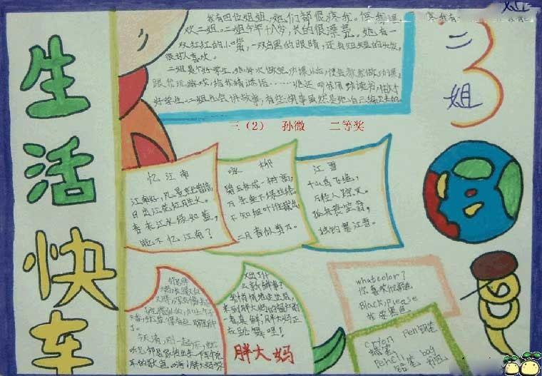 暑假数学手抄报,暑假语文手抄报及暑假手抄报花边