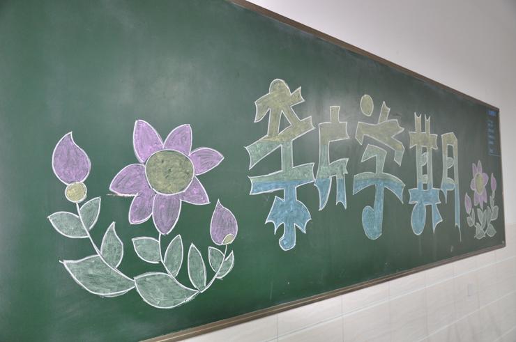 幼儿园开学了黑板报图片设计