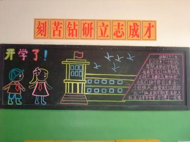 精美的幼儿园开学黑板报设计