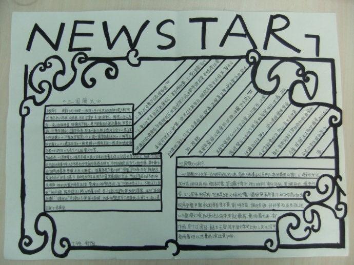 新学期英语手抄报 NEW START