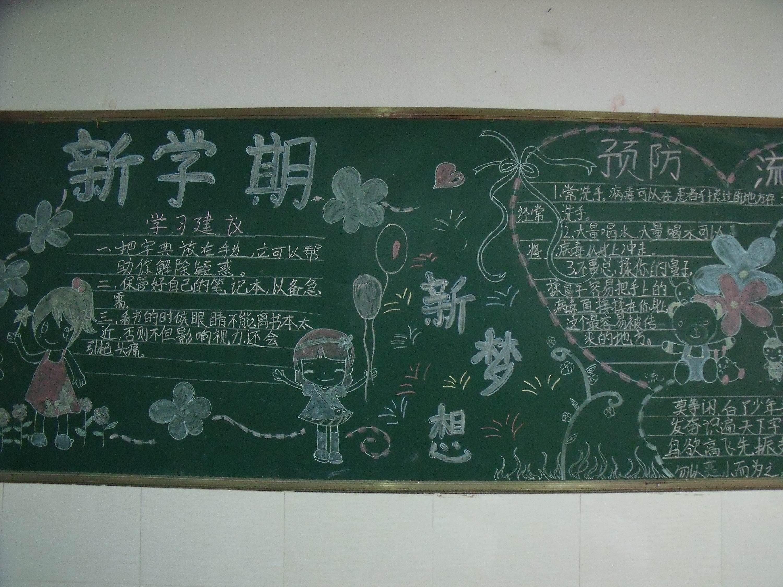 优秀的幼儿园新学期黑板报设计