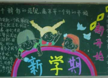 精美的幼儿园新学期黑板报图片