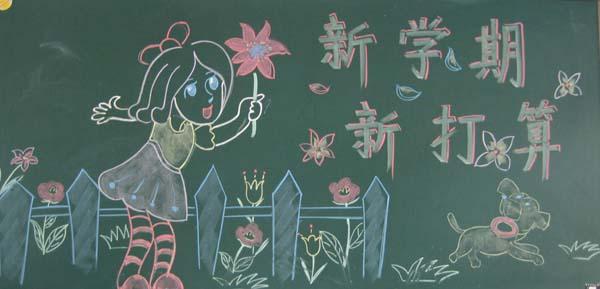 14年幼儿园开学啦黑板报设计