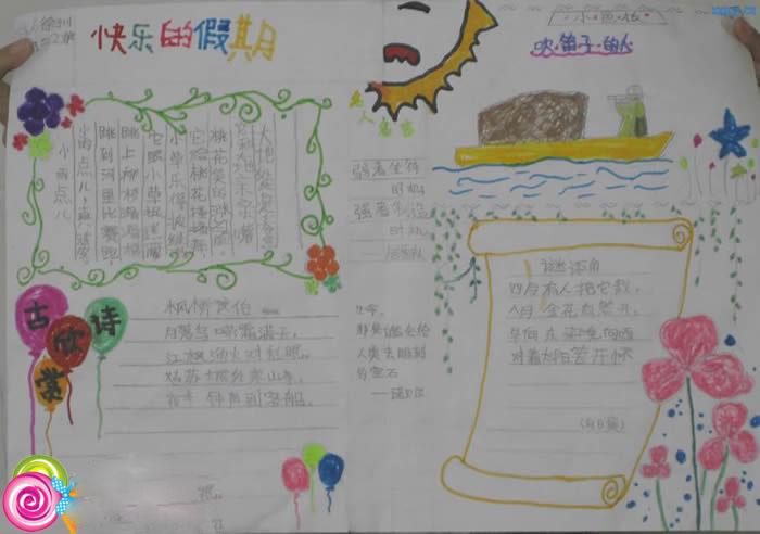 小学一年级暑假语文手抄报 快乐的暑假
