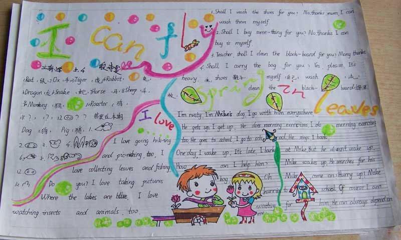 暑假四年级英语手抄报选图片