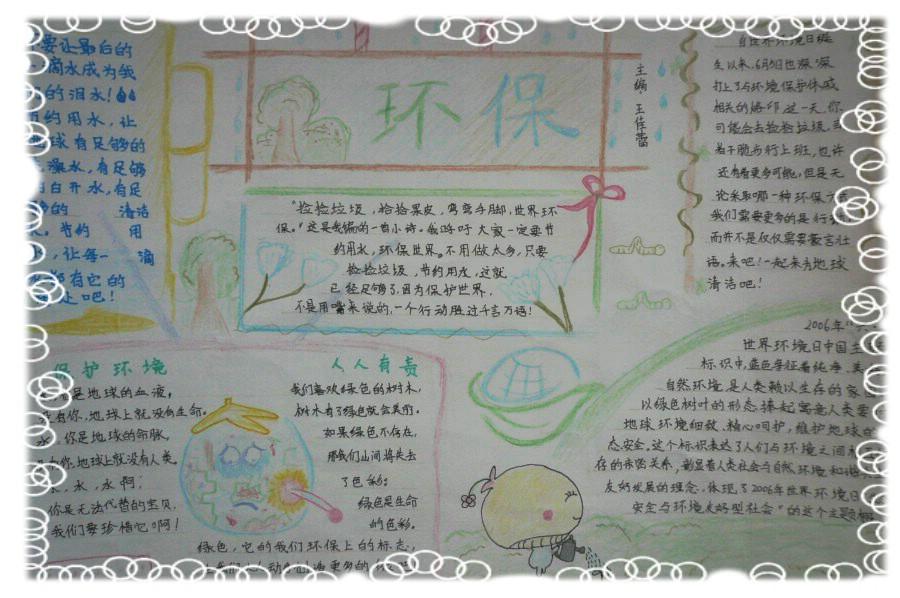 暑假六年级语文手抄报内容选