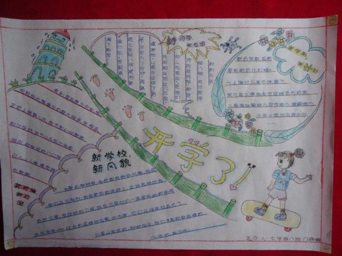 2014中学生开学了手抄报设计图